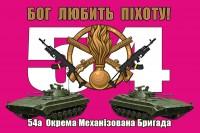 Бог Любить Піхоту! Флаг 54 ОМБр (малиновий)