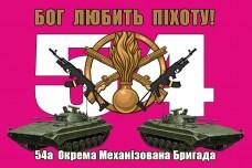 Купить Бог Любить Піхоту! Флаг 54 ОМБр (малиновий) в интернет-магазине Каптерка в Киеве и Украине