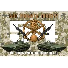 Бог Любить Піхоту! Флаг 54 ОМБр (пиксель)