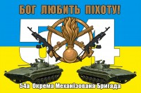 Бог Любить Піхоту! Флаг 54 ОМБр