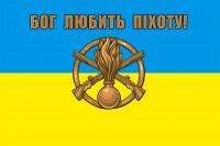 Бог Любить Піхоту! Флаг з емблемою Механізовані Війська ЗСУ