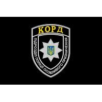 Прапор КОРД спецпідрозділ МВС України (чорний)