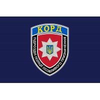 Флаг КОРД МВС України
