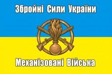 Купить Прапор Механізовані Війська ЗСУ з новою емблемою в интернет-магазине Каптерка в Киеве и Украине