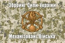Купить Прапор Механізовані Війська ЗСУ (пиксель) в интернет-магазине Каптерка в Киеве и Украине