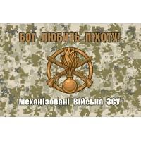 Прапор Бог Любить Піхоту Механізовані Війська ЗСУ (піксель)