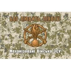 Бог Любить Піхоту! Механізовані Війська ЗСУ флаг (піксель)