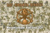 Бог Любить Піхоту! Механізовані Війська ЗСУ флаг (пиксель)
