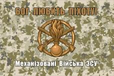 Купить Прапор Бог Любить Піхоту Механізовані Війська ЗСУ (піксель) в интернет-магазине Каптерка в Киеве и Украине