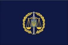 Купить Прапор Генеральної прокуратури України в интернет-магазине Каптерка в Киеве и Украине