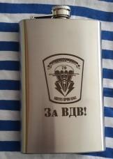 Фляга 79 бригада ВДВ