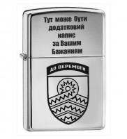 Запальничка 59 ОМПБр Новий знак