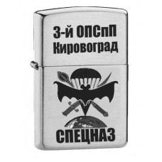 Зажигалка 3 ОПСпП Кіровоград СПЕЦНАЗ