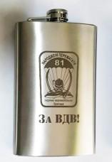 Фляга 81 бригада ВДВ