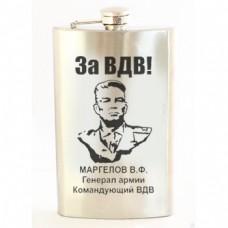 Фляга с гравировкой В.Ф. Маргелов девиз За ВДВ!