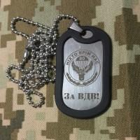 Жетон 80 бригада За ВДВ!