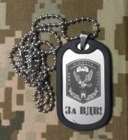 Жетон 95 бригада За ВДВ!