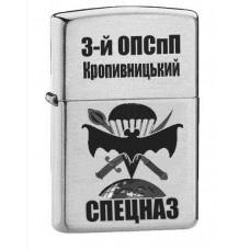 Зажигалка 3 ОПСпП Кропивницький СПЕЦНАЗ