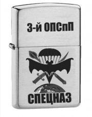 Зажигалка 3 ОПСпП СПЕЦНАЗ