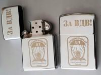 Зажигалка с гравировкой 81 бригада ВДВ