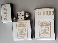 Запальничка з гравіюванням 81 бригада ДШВ За ВДВ!