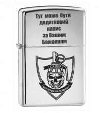 Купить Запальничка з гравіюванням САПЕР в интернет-магазине Каптерка в Киеве и Украине