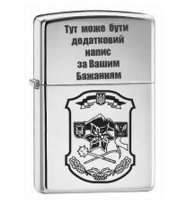 Запальничка 10 ОГШБр