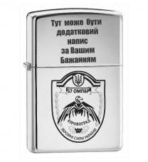 Запальничка 57 ОМПБр