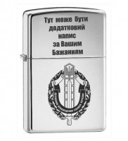 Зажигалка Державна Прикордонна Служба України