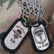 Жетон 25 бригада ВДВ Двустороннє гравірування