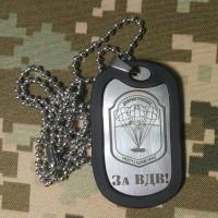 Жетон 25 бригада За ВДВ!