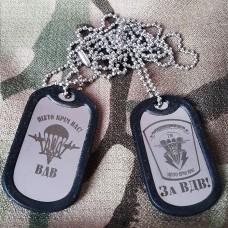 Жетон 79 бригада ВДВ