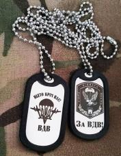 Купить Жетон 95 бригада ВДВ Житомир в интернет-магазине Каптерка в Киеве и Украине
