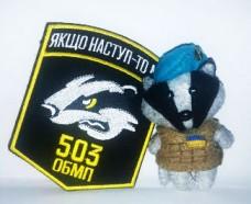 Купить М'яка іграшка Борсук  в интернет-магазине Каптерка в Киеве и Украине