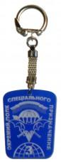Брелок 3 Окремий полк спеціального призначення синій