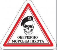 Наклейка Обережно Морська Піхота!