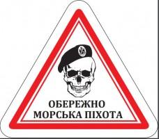 Купить Наклейка Обережно Морська Піхота! в интернет-магазине Каптерка в Киеве и Украине