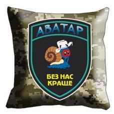Декоративна подушка Аватар