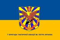 Прапор 7 Бригада Тактичної Авіації