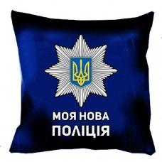 Купить Декоративна подушка Моя нова ПОЛІЦІЯ  в интернет-магазине Каптерка в Киеве и Украине