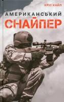 Книга Американський снайпер Кріс Кайл