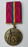 Медаль Учасник Бойових Дій