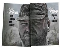 Книги ВІРШІ З ВІЙНИ т 100 НОВЕЛ ПРО ВІЙНУ Борис Гуменюк