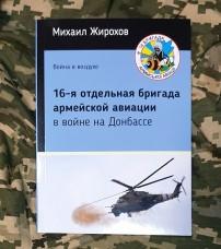 Книга 16я отдельная бригада армейской авиации в войне на Донбассе
