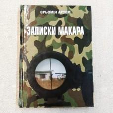 Книга Записки Макара Артем Єрьомін (з автографом автора)