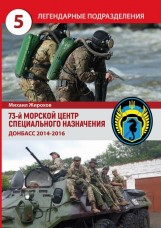 Книга Михайло Жирохов 73 МЦ СпН Донбас 2014-2015р.