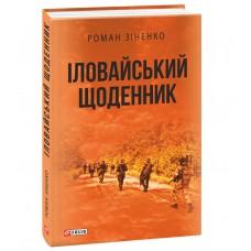 Книга Іловайський щоденник Роман Зіненко З автографом автора