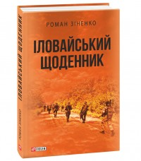 Книга Іловайський щоденник Роман Зіненко
