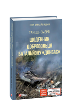 Книга Танець смерті. Щоденник добровольця батальйону Донбас Ігор Михайлишин