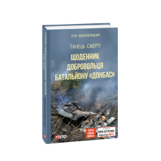 Книга Танець смерті. Щоденник добровольця батальйону Донбас. Ігор Михайлишин